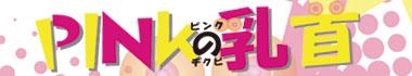 ピンクの乳首