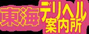 静岡浜松デリヘル案内所